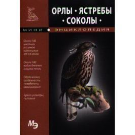 Шаронов А. (ред.) Орлы. Ястребы. Соколы