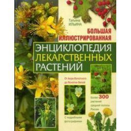 Ильина Т. Большая илл. энц. лекарственных растений