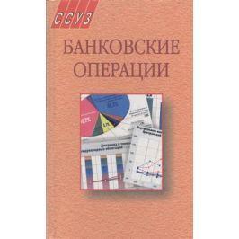 Пупликов С., Коноплицкая М., Шмарловская С. и др. Банковские операции Пупликов