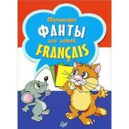 Обучающие фанты для детей. Francais. Французский язык. 29 карточек