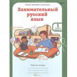 Мищенкова Л. Занимательный русский язык. Рабочая тетрадь для 1 класса, часть 2