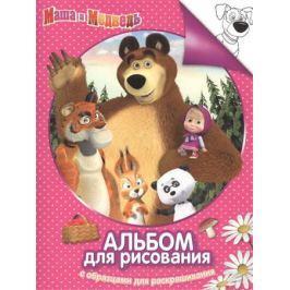Котятова Н. (ред.) Маша и Медведь. Альбом для рисования с образцами для раскрашивания
