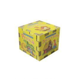 Сказочный кубик. 6 книжек-пазлов. Мужик и Медведь. Лиса и Заяц. Колобок. Курочка Ряба. Репка + игра