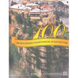 Георгиенко Ф., Дроздова Е., Кигим Т. 100 величайших памятников архитектуры Всемирное наследие ЮНЕСКО