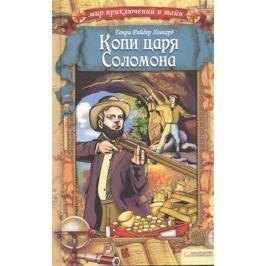 Хаггард Г. Копи царя Соломона