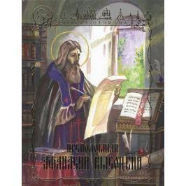 Чуркин И. Преподобный Афанасий Высоцкий