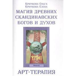 Крючкова О., Крючкова Е. Магия древних скандинавских богов и духов. Арт-терапия
