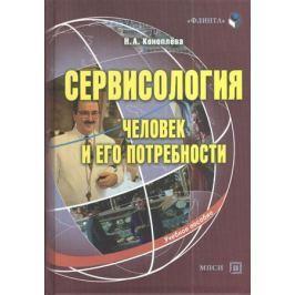 Коноплева Н. Сервистология (человек и его потребности). Учебное пособие