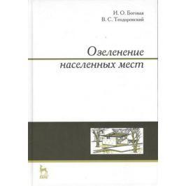 Боговая И., Теодоронский В. Озеленение населенных мест: учебное пособие. Издание второе, стереотипное