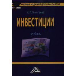 Николаева И. Инвестиции. Учебник
