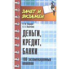 Свиридов О., Лысоченко А. Деньги, кредит, банки. 100 экзаменационных ответов
