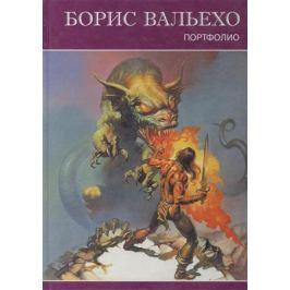 Вальехо Б. Альбом Борис Вальехо Портфолио