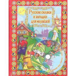 Кошелева А. (ред.) Русские сказки и загадки для малышей с DVD