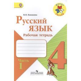 Канакина В. Русский язык. 4 класс. Рабочая тетрадь. В 2-х частях (комплект из 2-х книг)