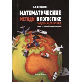Просветов Г. Математические методы в логистике. Задачи и решения