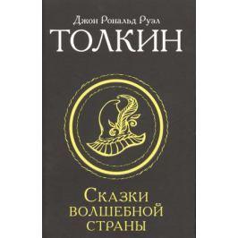 Толкин Дж. Сказки Волшебной страны