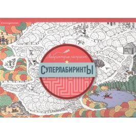 Волченко Ю. (ред.) Суперлабиринты