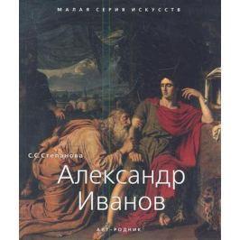 Степанова С. Александр Иванов