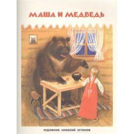 Булатов М. (пер.) Маша и медведь