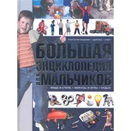 Чайка Е. Большая энциклопедия для мальчиков Чайка)