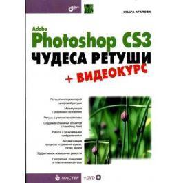 Агапова И. Adobe Photoshop CS3 Чудеса ретуши