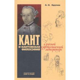 Круглов А. Кант и кантовская философия в русской художественной литературе