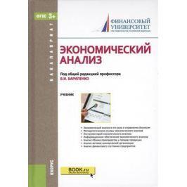 Бариленко В. (ред.) Экономический анализ. Учебник