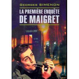 Сименон Ж. La premiere enquete de Maigret / Первое дело Мегре
