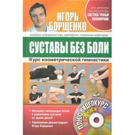 Борщенко И. Суставы без боли. Курс клинической гимнастики. Плюс видеокурс 2 часа
