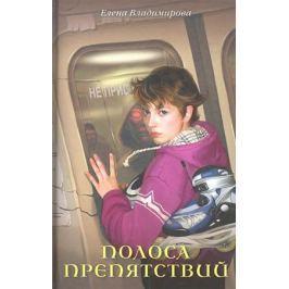 Владимирова Е. Полоса препятствий
