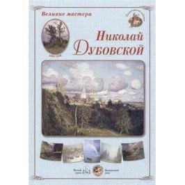 Астахов А. (сост.) Николай Дубовской