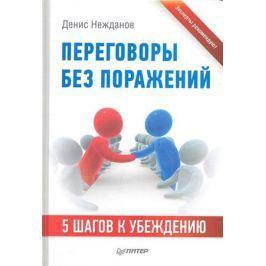 Нежданов Д. Переговоры без поражений. 5 шагов к убеждению