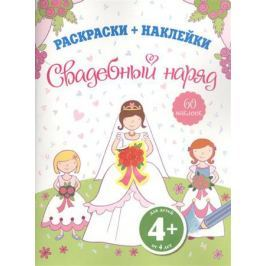 Соломатина Е. (ред.) Свадебный наряд. Для детей от 4 лет