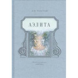 Толстой А. Аэлита