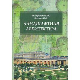 Теодоронский В., Боговая И. Ландшафтная архитектура Учеб. пос.