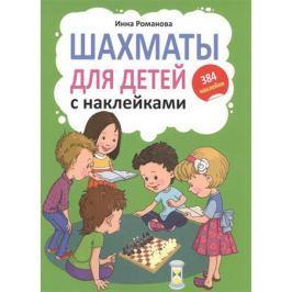 Романова И. Шахматы для детей с наклейками