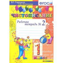Горецкий В., Игнатьева Т. Чистописание 1 кл Р/т 2
