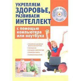 Иванов С. Укрепляем здоровье, развиваем интеллект с помощью компьютера или ноутбука + 24 лучшие программы на CD