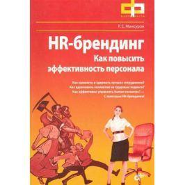 Мансуров Р. HR-брендинг Как повысить эффективность персонала