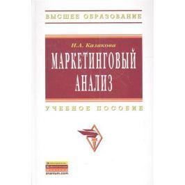 Казакова Н. Маркетинговый анализ. Учебное пособие