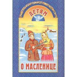 Велько А. (сост.) Детям о Масленице. 2 издание