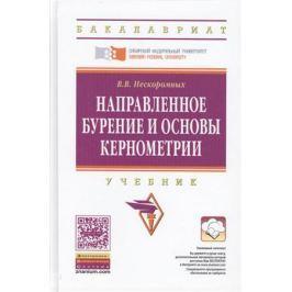 Нескоромных В. Направленное бурение и основы кернометрии. Учебник. Второе издание