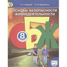 Смирнов А., Хренников Б. Основы безопасности жизнедеятельности. 8 класс. Учебник