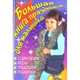 Гришечкина Н. Большая книга праздников для малышей Сценарии…