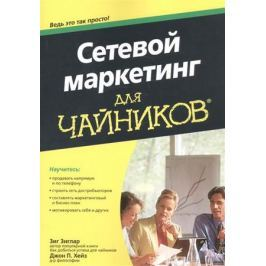 Зиглар З., Хейз Дж. Сетевой маркетинг для чайников