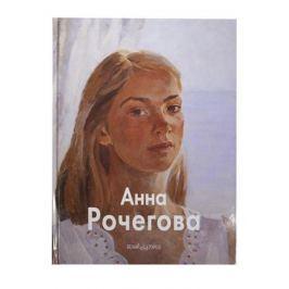 Хидекель Р., Рочегова Н. Анна Рочегова