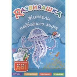 Буров И., Казеичева А. (сост.) Rазвивашка. Жители подводного мира. Для детей 3-6 лет