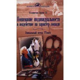 Теллингтон-Джонс Л., Тэйлор С. Понимание индивидуальности и воздействие на характер лошади. Уникальный метод Ttouch