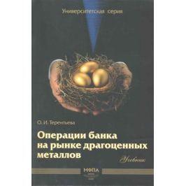 Терентьва О. Операции банка на рынке драгоценных металлов