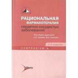 Чазов Е., Карпов Ю. (ред) Рациональная фармакотерапия сердечно-сосудистых заболеваний